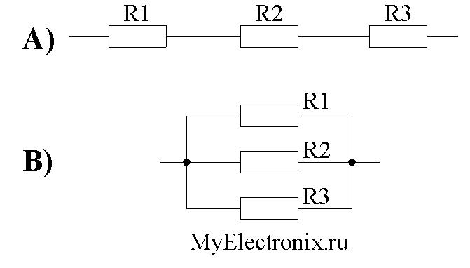 Как определять схемы последовательные сопротивления от параллельных